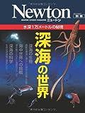 深海の世界—水深1万メートルの秘境 (ニュートンムック Newton別冊)
