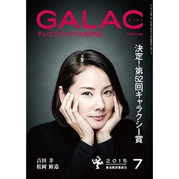 GALAC(ギャラク) 2015年 7月号