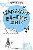ぱんだんなさんの世界一周船旅絵日記