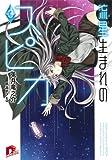 流星生まれのスピカ3 (スーパーダッシュ文庫)
