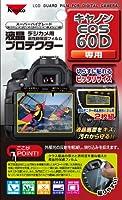 Kenko 液晶保護フィルム 液晶プロテクター Canon EOS 60D用 KLP-CEOS60D