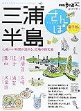 三浦半島さんぽ (散歩の達人MOOK)