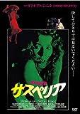 サスペリア・デジタル・リマスター・プレミアム・エディション(初回限定生産) [DVD]