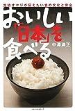 おいしい「日本」を食べる