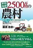 平均年収2500万円の農村—いかに寒村が豊かに生まれ変わったか— (ソリックブックス)