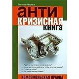 Antikrizisnaya kniga: Komsomolskaya pravda