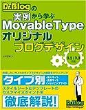 Dr.Blogの実例から学ぶ Movable Type オリジナルブログデザイン  3.2/3.3対応