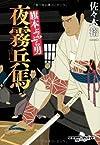 旗本ぶらぶら男 夜霧兵馬 (幻冬舎時代小説文庫)