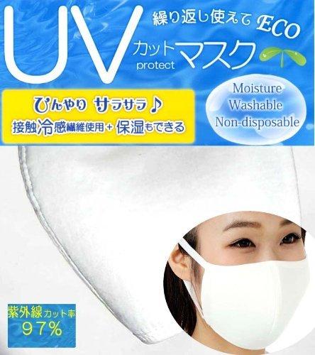 ツーヨン UVカット マスク 立体マスク 【 ほうれい線 美肌 対策 】 繰り返し使えて ECO 肌に優しい 【 無地 オフホワイト 】 2枚入り T-56