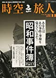男の隠れ家特別編集 時空旅人Vol.28 「昭和事件簿 Part1」  2015年 11 月号