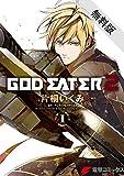 GOD EATER 2(1)【期間限定 無料お試し版】<GOD EATER 2> (電撃コミックスNEXT)