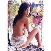 木口亜矢 恋文 love letter [DVD]