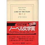 蝿の王 (現代の世界文学)
