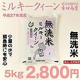 【無洗米】ミルキークイーン 環境こだわり米 白米5kg×1袋【平成28年・滋賀県産】