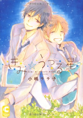 きみにうつる星 (ショコラコミックス)