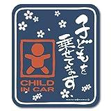 【マグネット】和柄 子どもを乗せてます CHILD IN CAR マグネット ステッカー(紺)チャイルドインカー チャイルドinカー