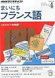 NHK ラジオ まいにちフランス語 2014年 04月号 [雑誌]