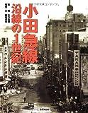 小田急線 沿線の1世紀 ―古写真と貴重な資料で綴る 駅と沿線の文化史