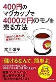400円のマグカップで4000万円のモノを売る方法———「儲けの仕組み」が、簡単にわかる!