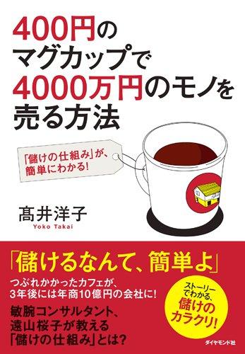 400円のマグカップで4000万円のモノを売る方法―――「儲けの仕組み」が、簡単にわかる!