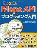 Google Maps APIプログラミング入門