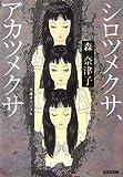 シロツメクサ、アカツメクサ / 森 奈津子 のシリーズ情報を見る