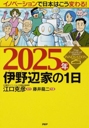 2025年 伊野辺(イノベ)家の1日
