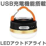 YAZZMAT モバイルバッテリー機能付き USB充電式 LED提灯 アウトドア LEDランタン 3種類の調光モード スマホ・タブレットの充電が可能 アウトドア・キャンプ・防災用品