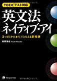 TOEIC(R)テスト対応 英文法ネイティブ・アイ