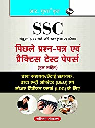 SSC (10+2) Level- Postal Asstt, Sorting Asstt, LDC, DEO Practice Test Papers & Previous Papers (Solved)