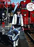 自転車生活 18 (エイムック 1657)