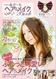 森ガール ヘア&メイク Book (e-MOOK)
