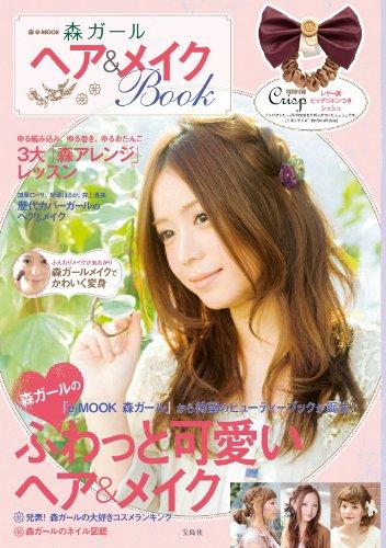 森ガールヘア&メイクBook