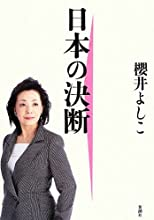 日本の決断