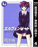 エルフェンリート【期間限定無料】 4 (ヤングジャンプコミックスDIGITAL)