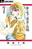 夢の雫、黄金の鳥籠 7 (フラワーコミックスアルファ)