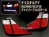 【サマーセール】 クリスタルアイ CRYSTALEYE 20系 アルファード ファイバーフルLEDテールランプ レッドクリアータイプ