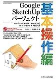 サムネイル:書籍『Google SketchUpパーフェクト 基本操作編 バージョン8無料版/Pro版対応』