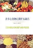 食事と食物に関する勧告