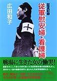 証言記録 従軍慰安婦・看護婦 (新人物文庫)
