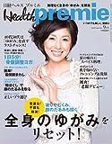 日経 Health premie (ヘルス プルミエ) 2008年 09月号 [雑誌]