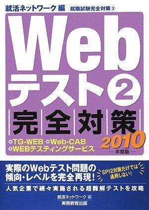 Webテスト完全対策