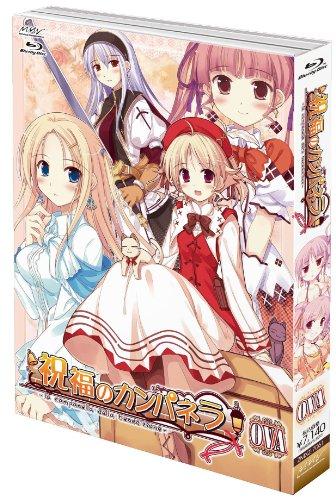 祝福のカンパネラ OVA [Blu-ray]