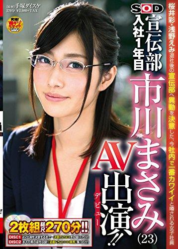 ソフト・オン・デマンド 宣伝部 入社1年目 市川まさみ(23) AV出演(デビュー)!! [DVD]