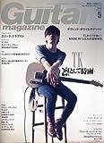 Guitar magazine (ギター・マガジン) 2013年 05月号 [雑誌]