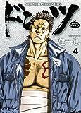 ドンケツ 4 (ヤングキングコミックス)
