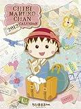 ちびまる子ちゃん 2013年カレンダー MCL-69
