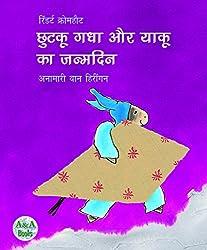 Chhutaku Gadha aur Yaku ka Janmadin (Picture Books is Hindi)