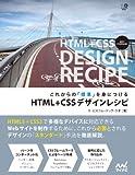 これからの「標準」を身につける HTML+CSSデザインレシピ[リフロー版]