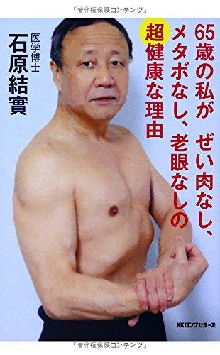 65歳の私が ぜい肉なし、メタボなし、老眼なしの超健康な理由